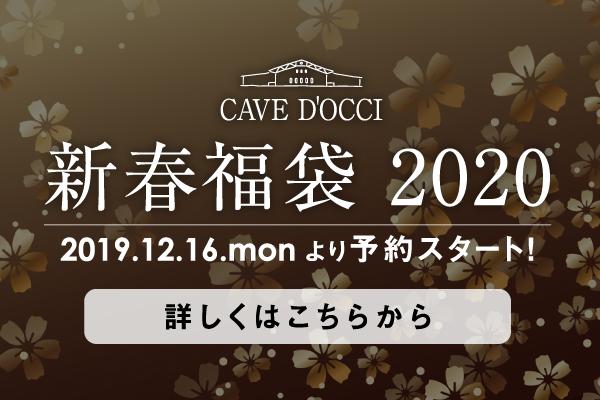 新春福袋2020 WEB先行予約サイト
